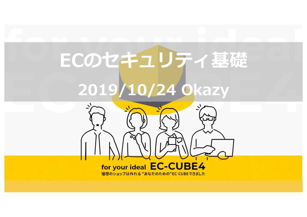 ECのセキュリティ基礎 2019/10/24 Okazy