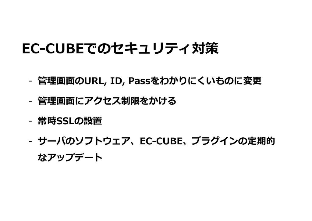 EC-CUBEでのセキュリティ対策 - 管理画⾯のURL, ID, Passをわかりにくいもの...