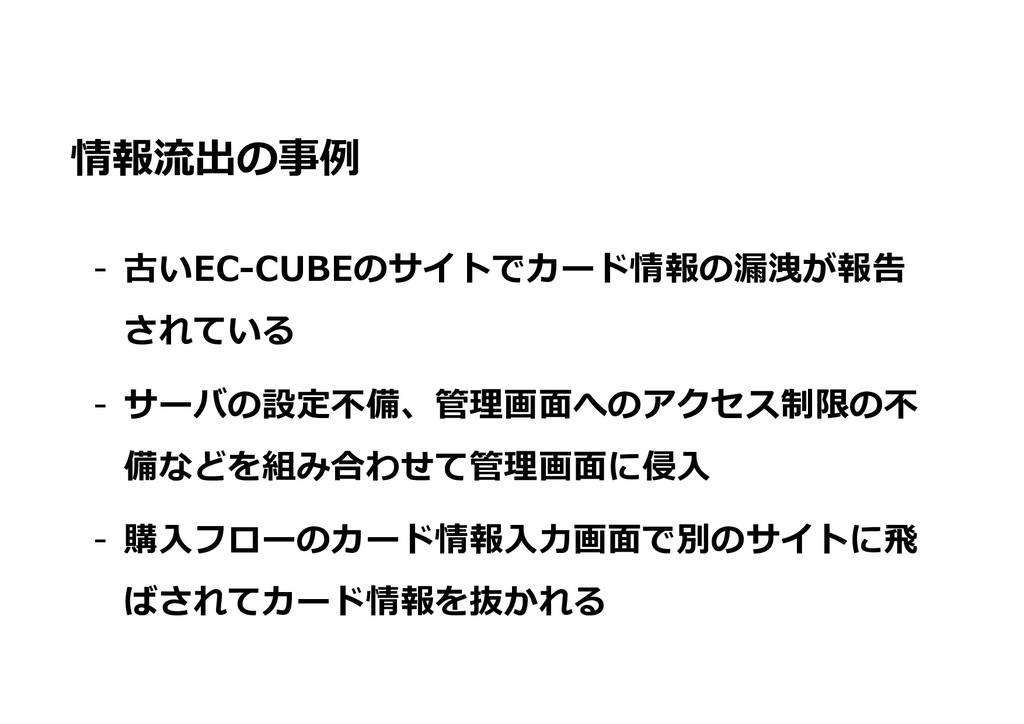 情報流出の事例 - 古いEC-CUBEのサイトでカード情報の漏洩が報告 されている - サーバ...