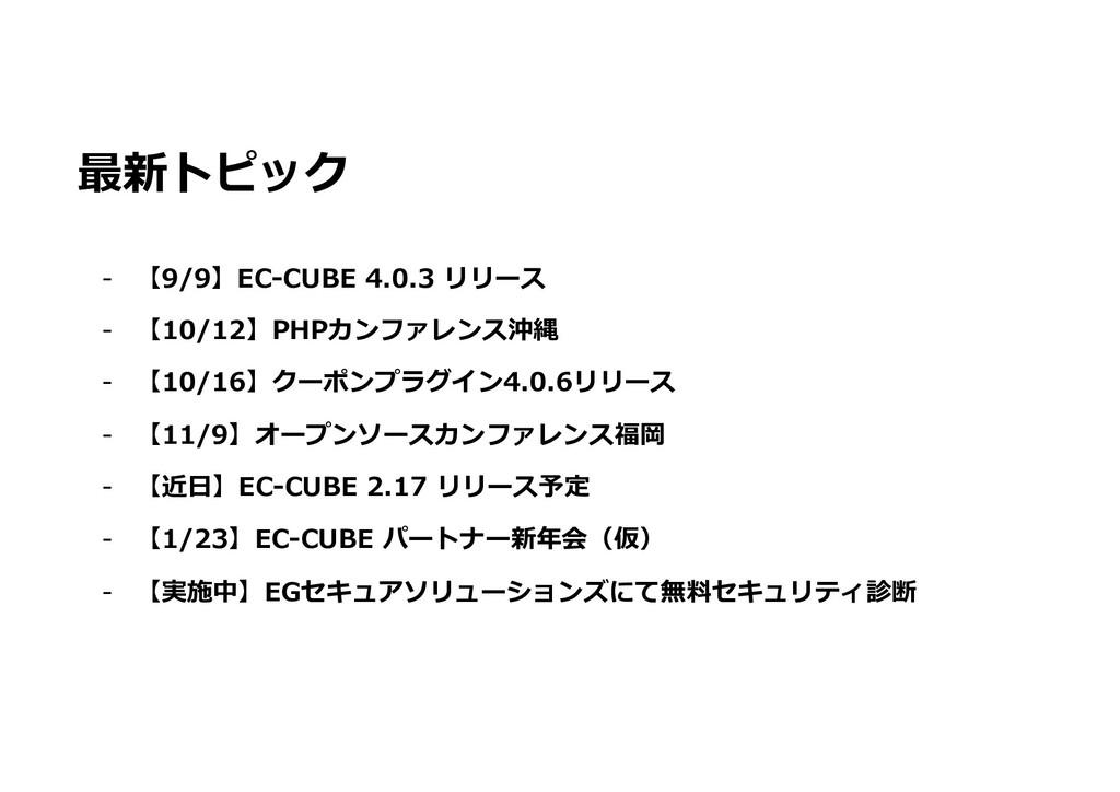 最新トピック - 【9/9】EC-CUBE 4.0.3 リリース - 【10/12】PHPカン...