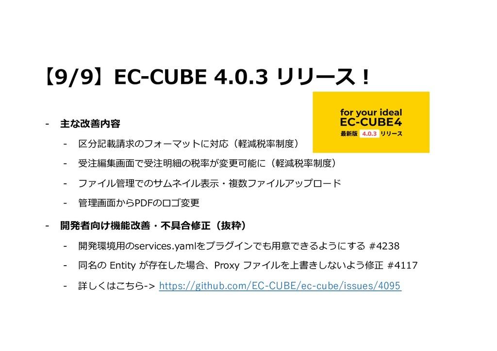 【9/9】EC-CUBE 4.0.3 リリース︕ - 主な改善内容 - 区分記載請求のフォーマ...