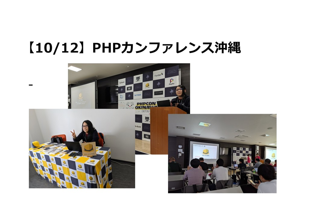 【10/12】PHPカンファレンス沖縄 -