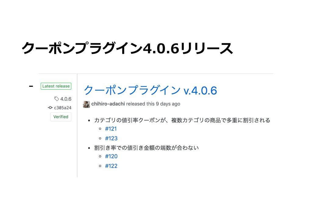 クーポンプラグイン4.0.6リリース -