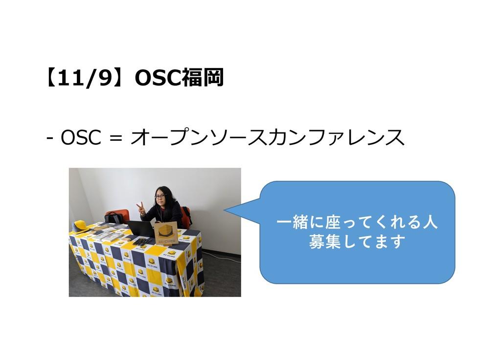 【11/9】OSC福岡 - OSC = オープンソースカンファレンス ⼀緒に座ってくれる⼈ 募...