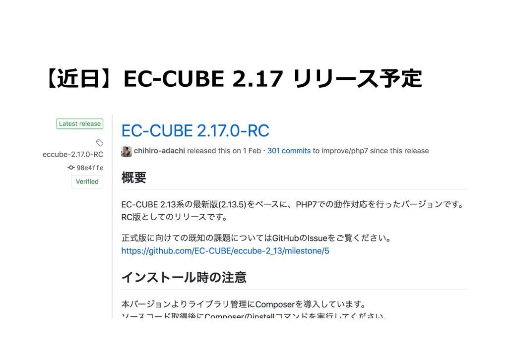 【近⽇】EC-CUBE 2.17 リリース予定 -