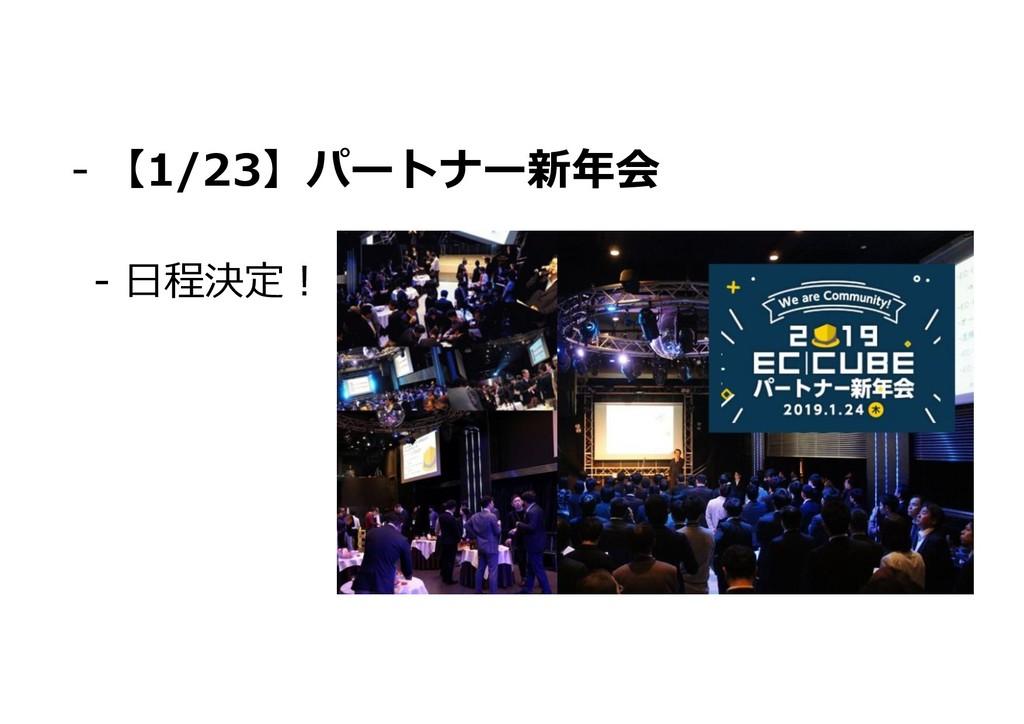 - 【1/23】パートナー新年会 - ⽇程決定︕