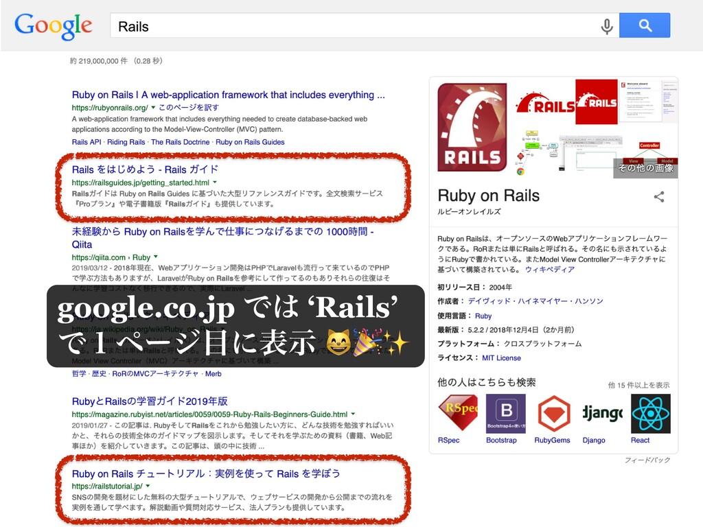 google.co.jp Ͱ 'Rails' Ͱ̍ϖʔδʹදࣔ ✨