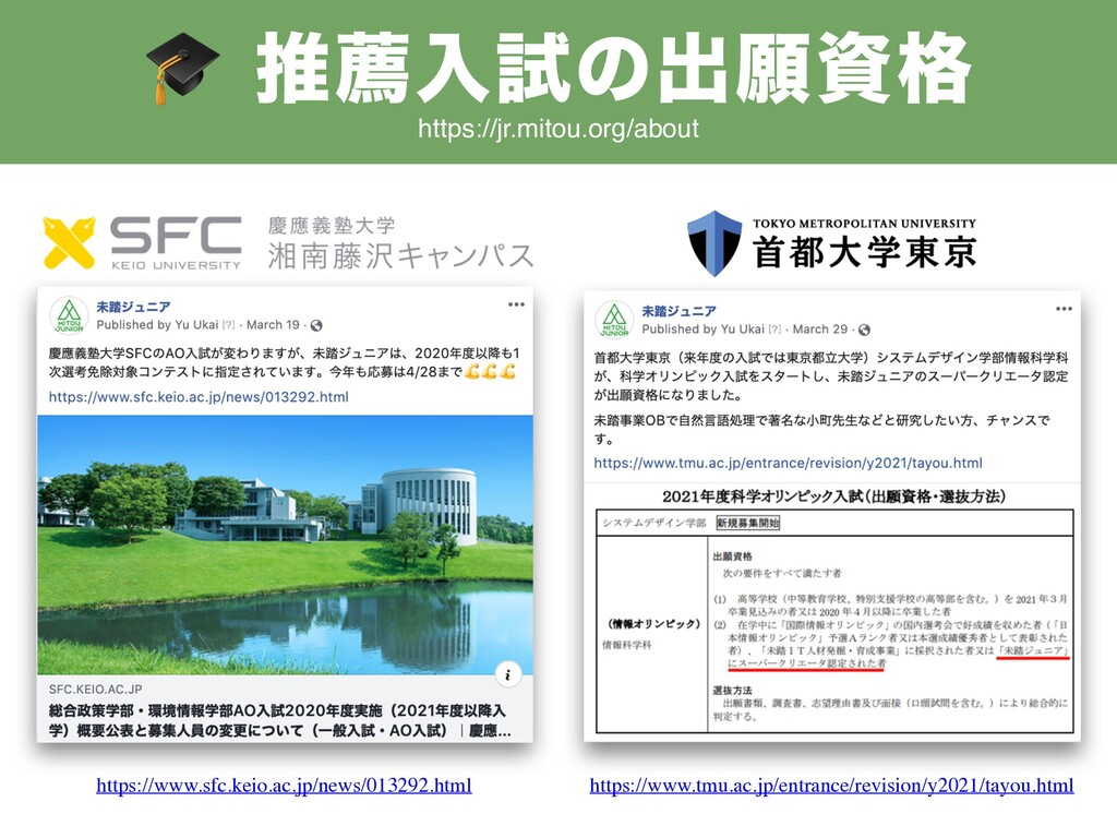ਪનೖࢼͷग़ئ֨ https://www.tmu.ac.jp/entrance/revis...