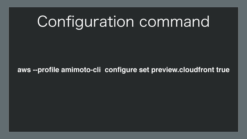 aws --profile amimoto-cli configure set preview.c...