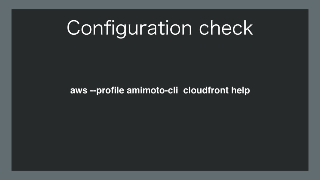 aws --profile amimoto-cli cloudfront help $POpHV...