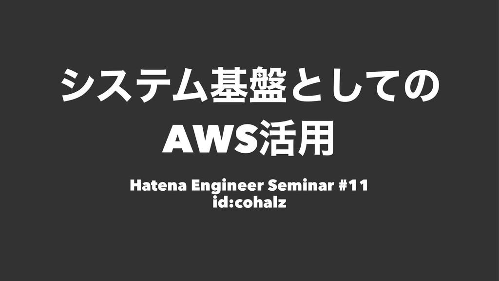 γεςϜج൫ͱͯ͠ͷ AWS׆༻ Hatena Engineer Seminar #11 id...