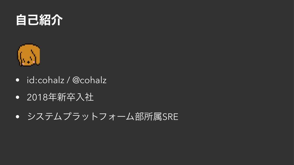 ࣗݾհ • id:cohalz / @cohalz • 2018৽ଔೖࣾ • γεςϜϓϥ...