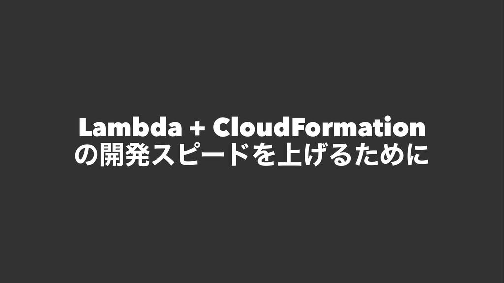 Lambda + CloudFormation ͷ։ൃεϐʔυΛ্͛ΔͨΊʹ