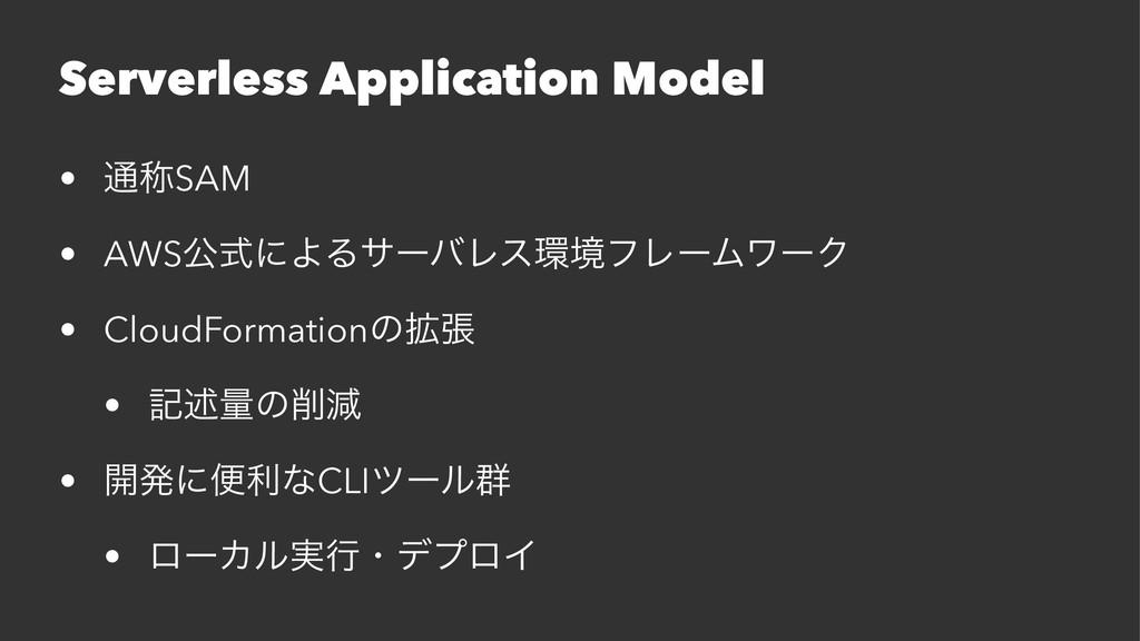 Serverless Application Model • ௨শSAM • AWSެࣜʹΑΔ...