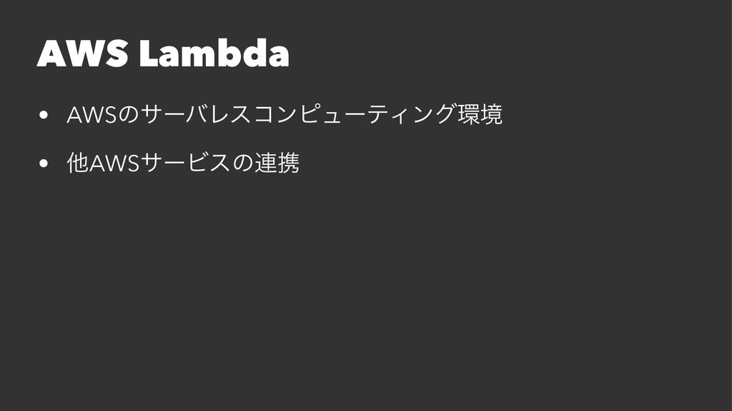 AWS Lambda • AWSͷαʔόϨείϯϐϡʔςΟϯάڥ • ଞAWSαʔϏεͷ࿈ܞ
