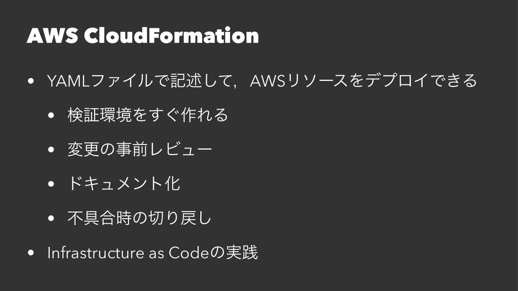 AWS CloudFormation • YAMLϑΝΠϧͰهड़ͯ͠ɼAWSϦιʔεΛσϓϩΠ...