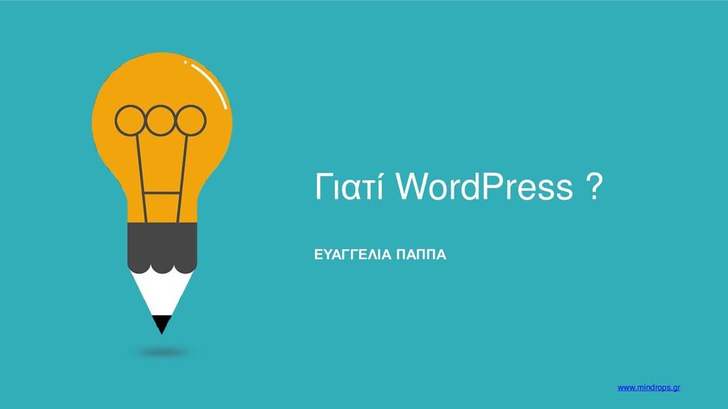 Γιατί WordPress ? ΕΥΑΓΓΕΛΙΑ ΠΑΠΠΑ www.mindrops....