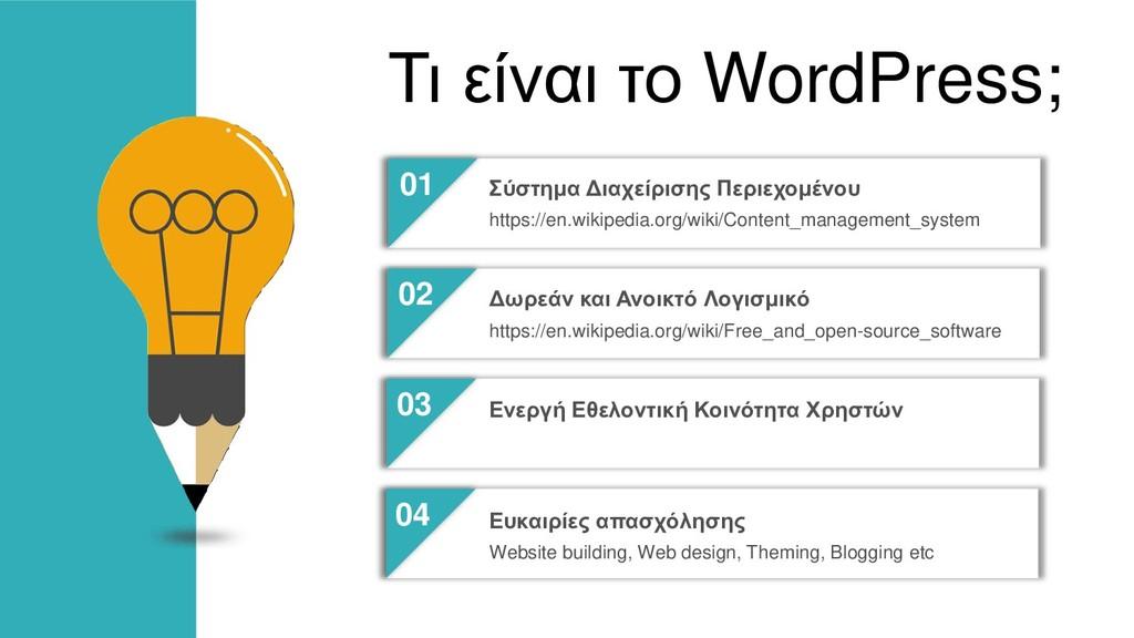 Τι είναι το WordPress; 01 02 03 04 Σύστημα Διαχ...