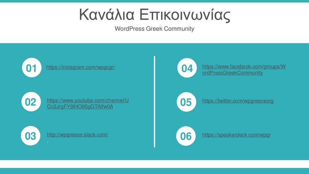 Κανάλια Επικοινωνίας WordPress Greek Community ...