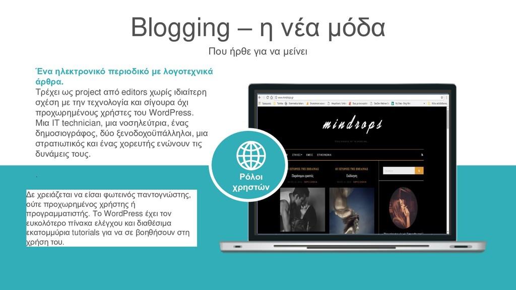 Blogging – η νέα μόδα Που ήρθε για να μείνει Ρό...