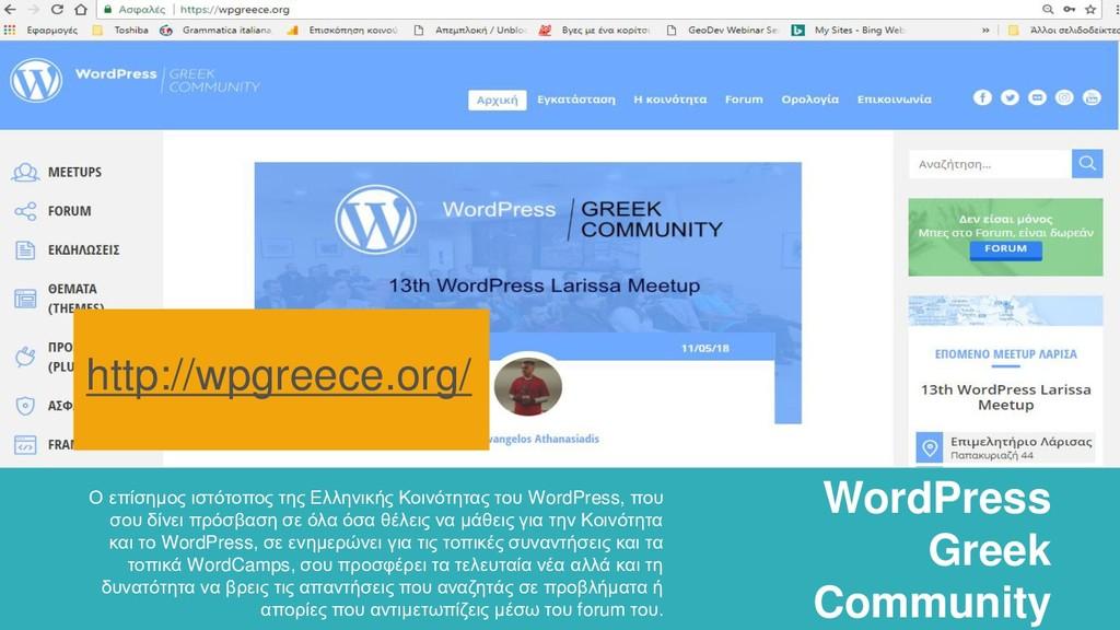 http://wpgreece.org/ WordPress Greek Community ...