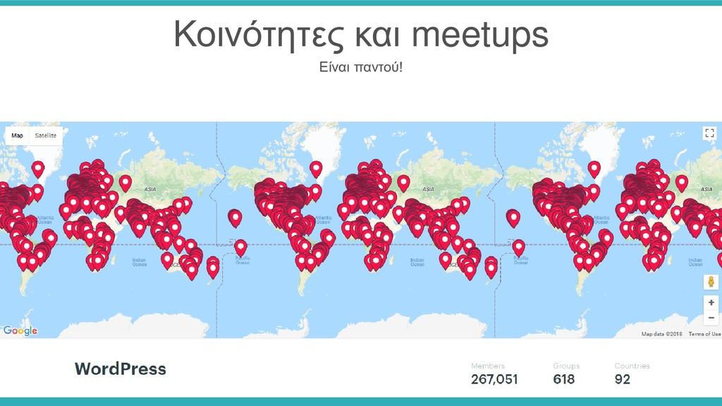 Κοινότητες και meetups Είναι παντού! Get a mode...