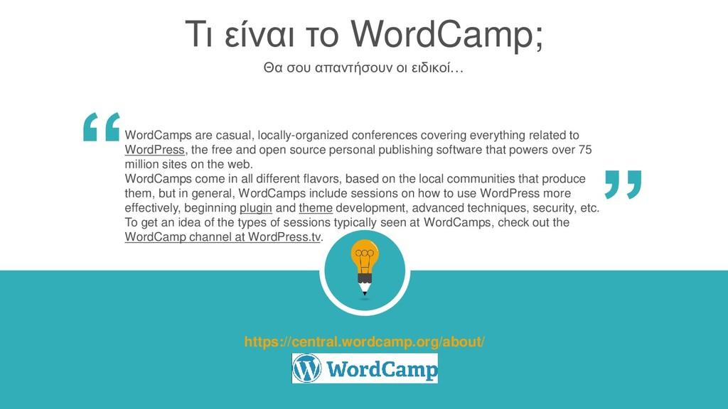 Τι είναι το WordCamp; Θα σου απαντήσουν οι ειδι...