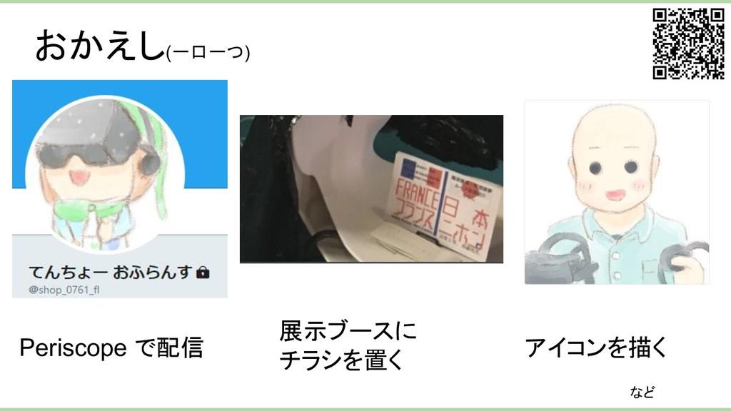 Periscope で配信 展示ブースに チラシを置く アイコンを描く おかえし(一口一つ) ...