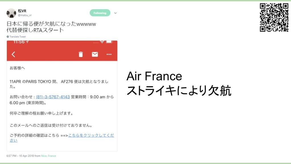Air France ストライキにより欠航