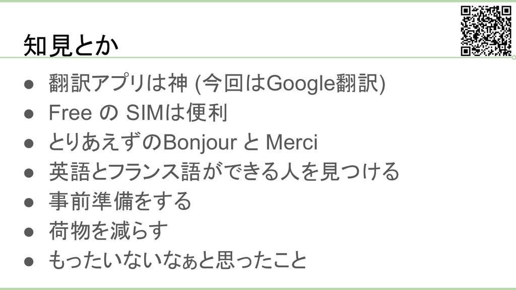 知見とか ● 翻訳アプリは神 (今回はGoogle翻訳) ● Free の SIMは便利 ● ...