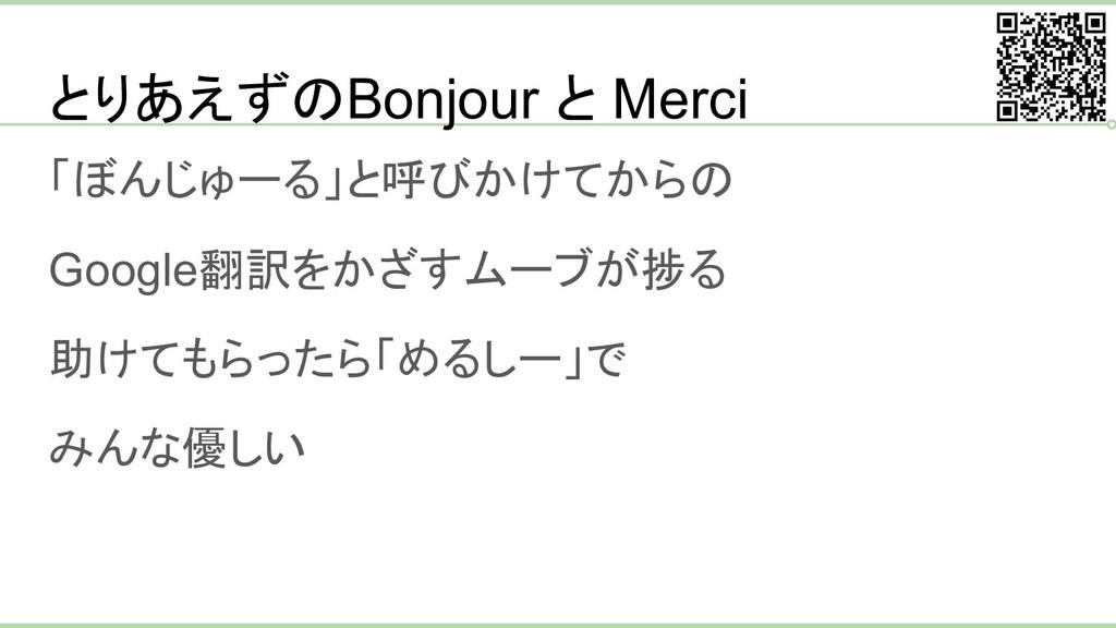 とりあえずのBonjour と Merci 「ぼんじゅーる」と呼びかけてからの Google翻...