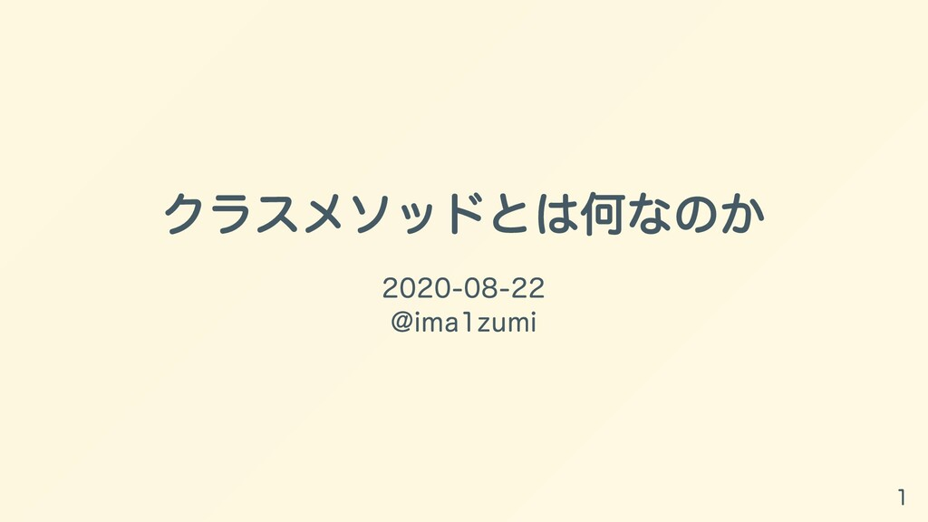 クラスメソッドとは何なのか 2020-08-22 @ima1zumi 1