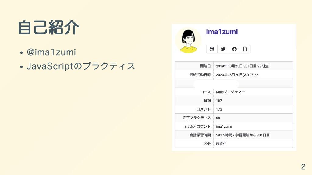 ⾃⼰紹介 @ima1zumi JavaScriptのプラクティス 2
