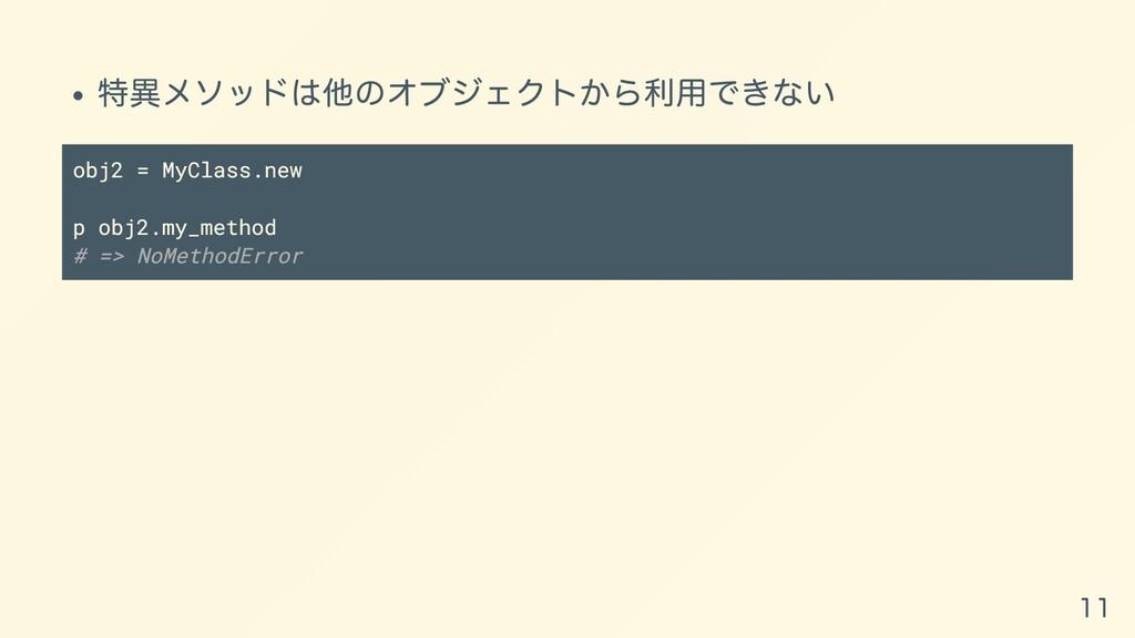 特異メソッドは他のオブジェクトから利⽤できない obj2 = MyClass.new p ob...