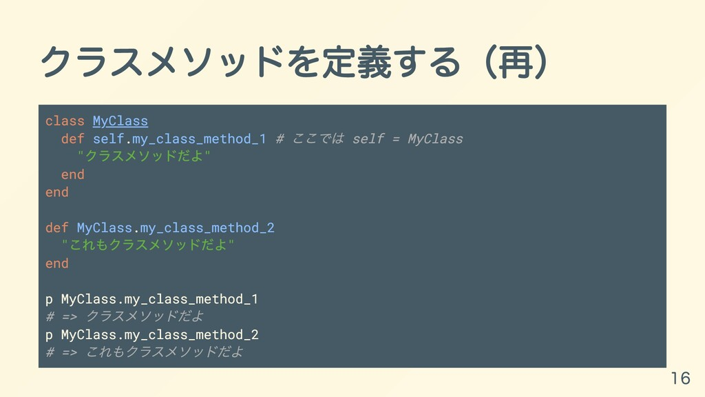 クラスメソッドを定義する(再) class MyClass def self.my_class...