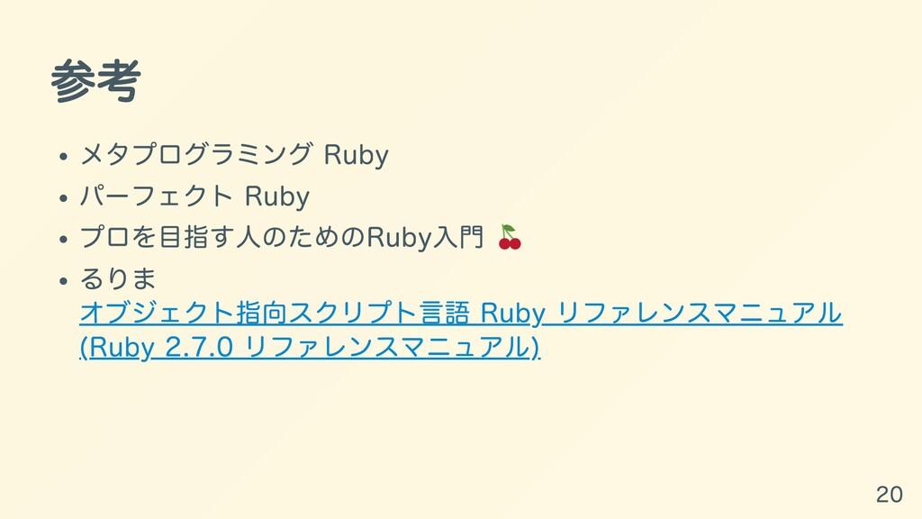 参考 メタプログラミング Ruby パーフェクト Ruby プロを⽬指す⼈のためのRuby⼊⾨...