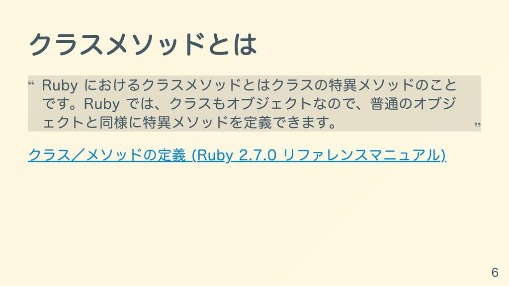 クラスメソッドとは クラス/メソッドの定義 (Ruby 2.7.0 リファレンスマニュアル) ...