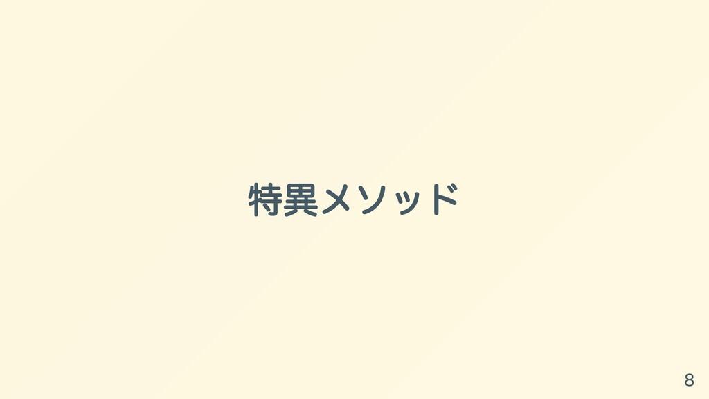 特異メソッド 8