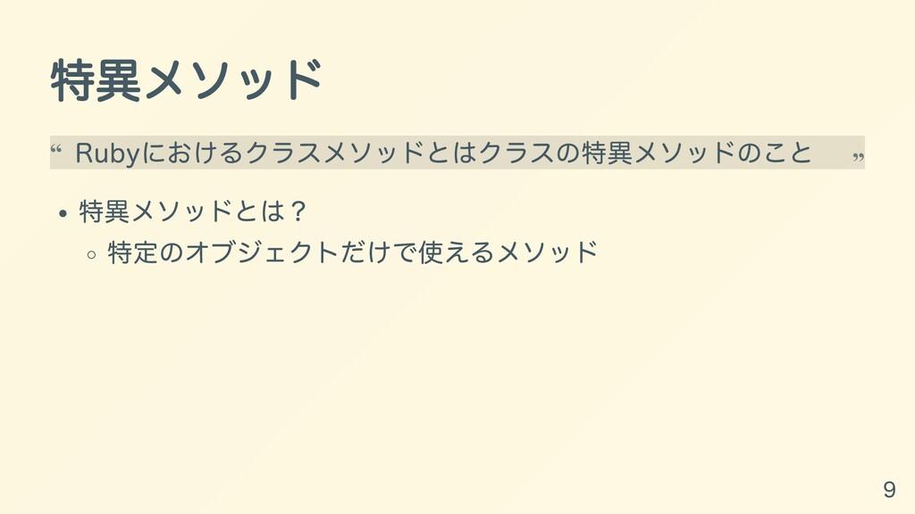 特異メソッド 特異メソッドとは? 特定のオブジェクトだけで使えるメソッド Rubyにおけるクラ...