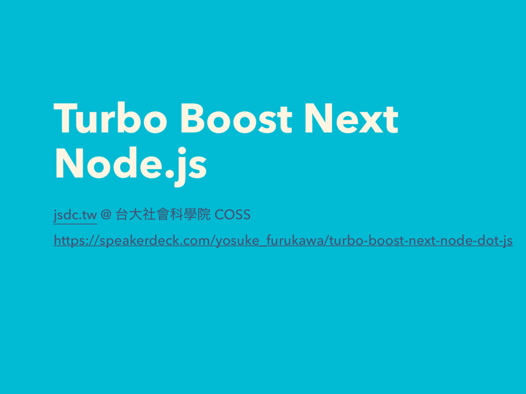 Turbo Boost Next Node.js jsdc.tw @ ୆େࣾ။ՊላӃ COSS...