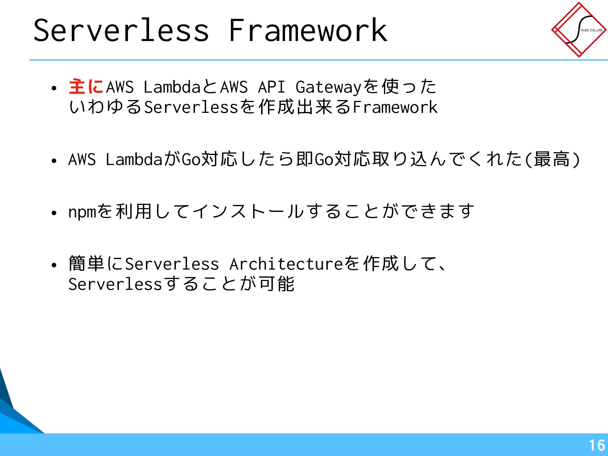 • 主にAWS LambdaとAWS API Gatewayを使った いわゆるServerl...