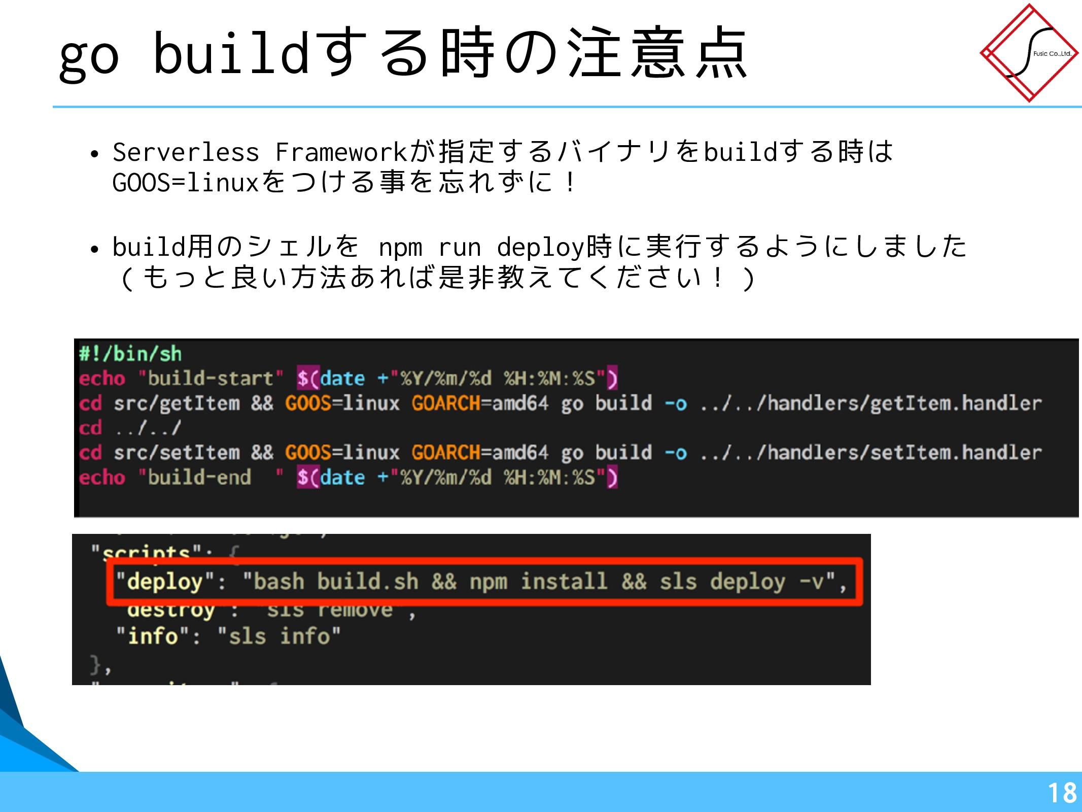 go buildする時の注意点 • Serverless Frameworkが指定するバイナリ...