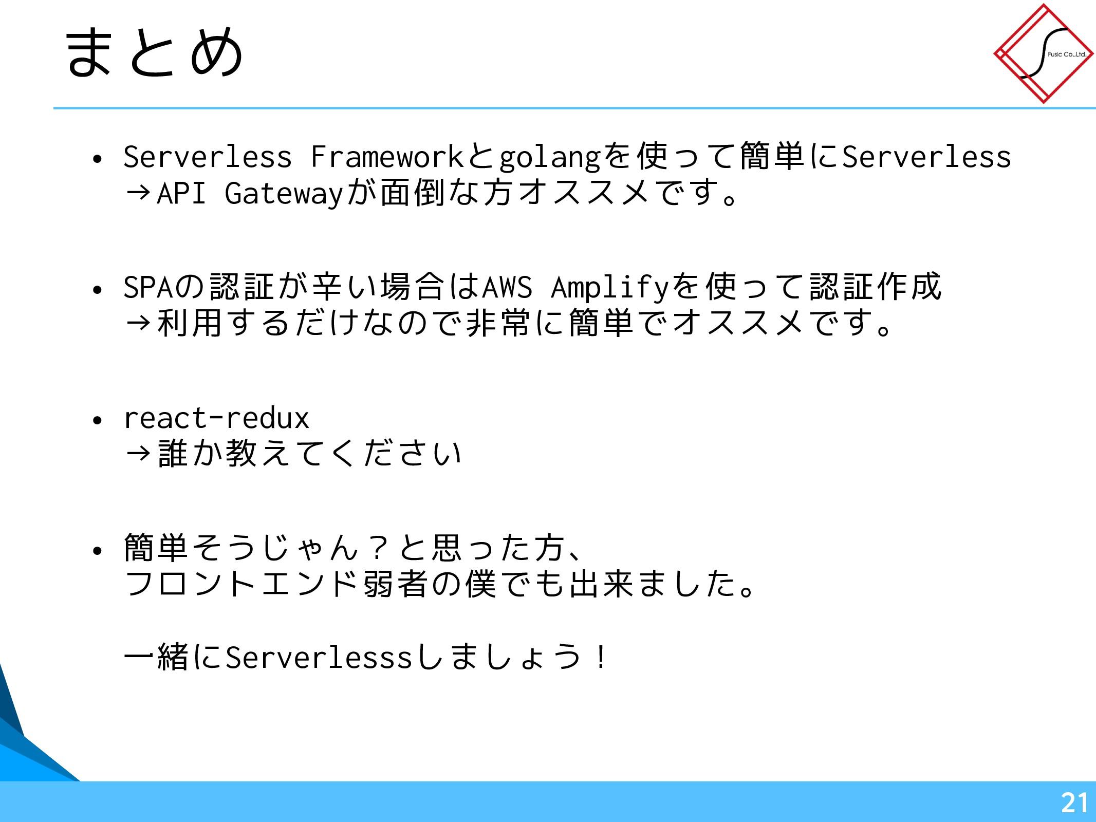 • Serverless Frameworkとgolangを使って簡単にServerless...