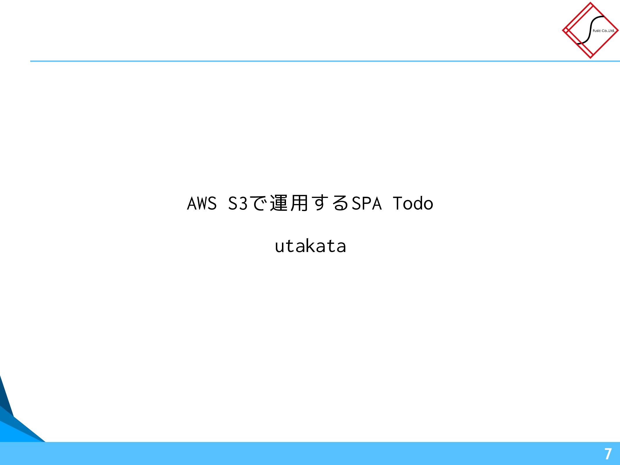 AWS S3で運用するSPA Todo utakata 7