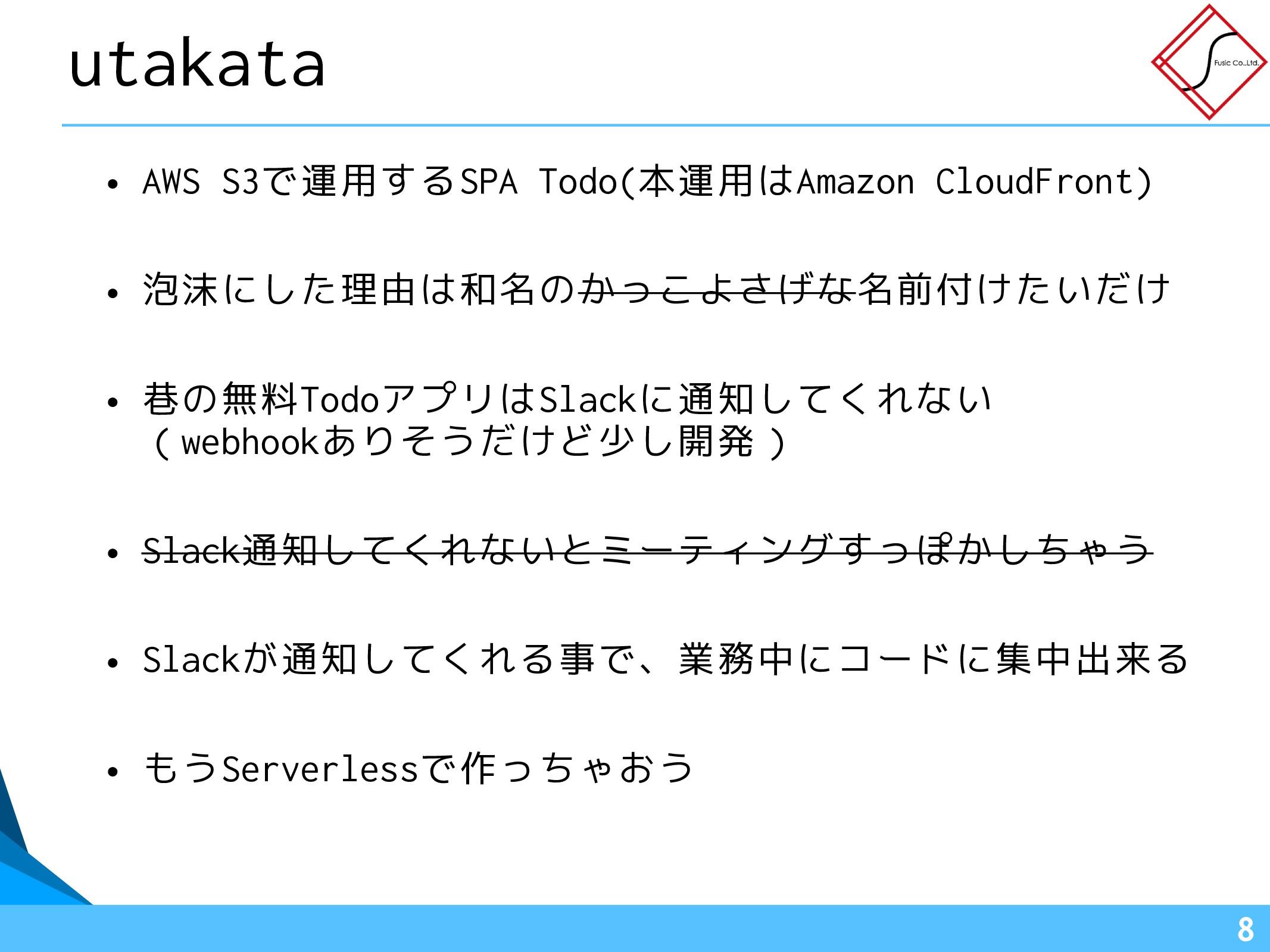 • AWS S3で運用するSPA Todo(本運用はAmazon CloudFront) • ...