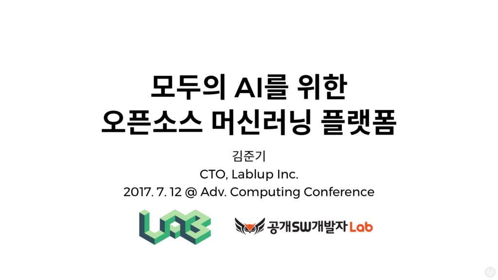 졶숞픦 AI읊 퓒 폲콚큲 젆킮얺삫 앹 밎훎믾 CTO, Lablup Inc. 2...