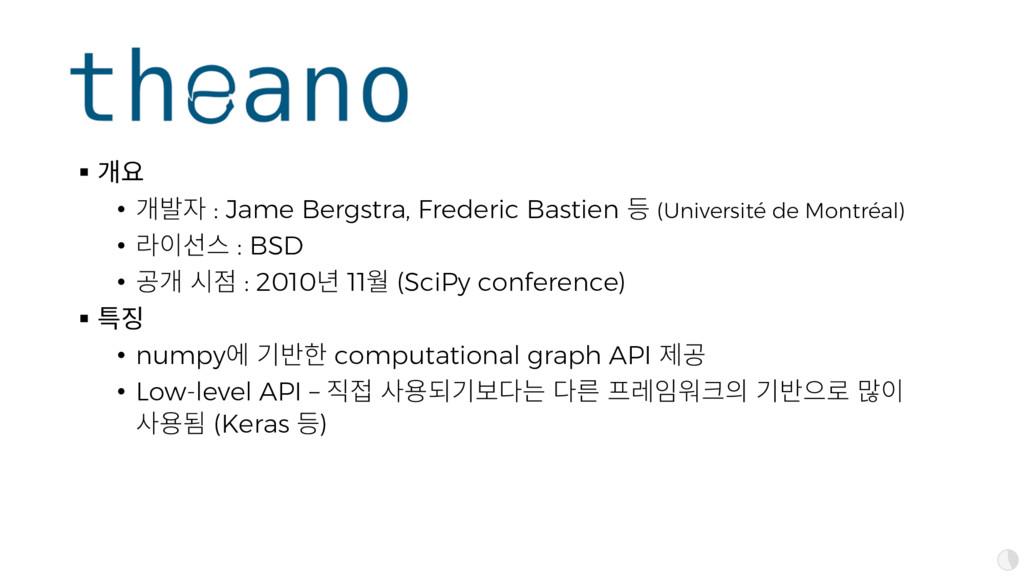 Theano § 맪푢 • 맪짪핞 : Jame Bergstra, Frederic Bas...