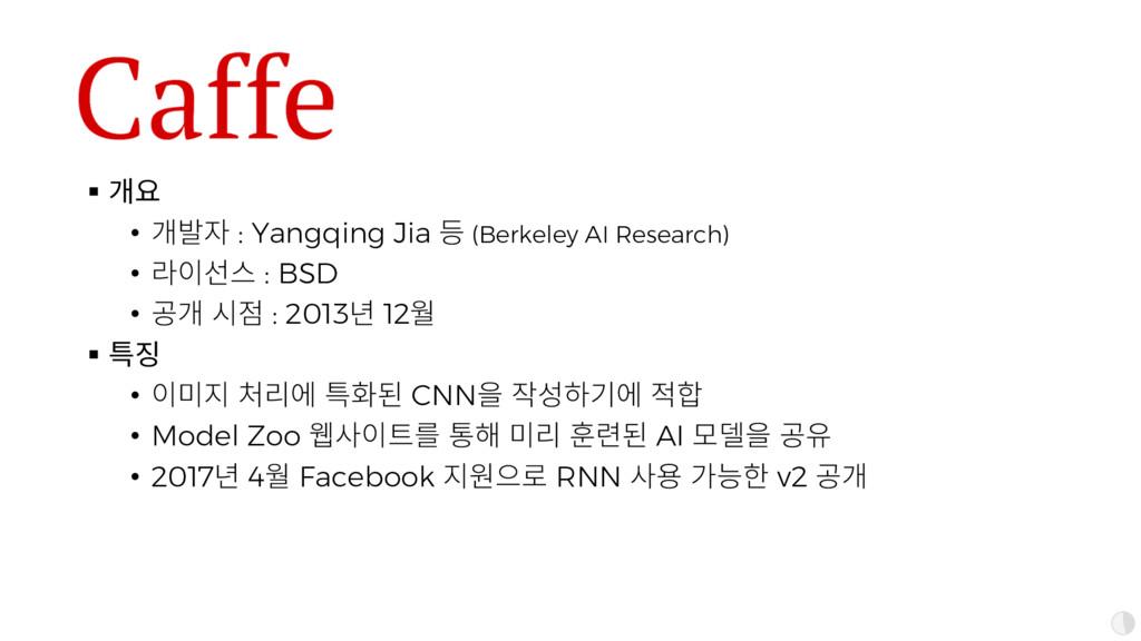 Caffe § 맪푢 • 맪짪핞 : Yangqing Jia 슿 (Berkeley AI ...