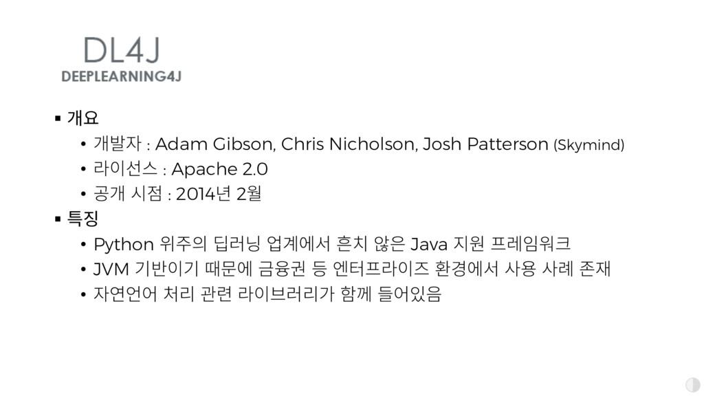 Deeplearning4j § 맪푢 • 맪짪핞 : Adam Gibson, Chris ...