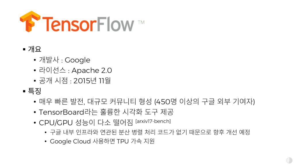 TensorFlow § 맪푢 • 맪짪칺 : Google • 않핂컮큲 : Apache ...